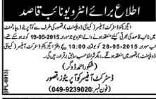 Naib Qasid Job in District government Community Development
