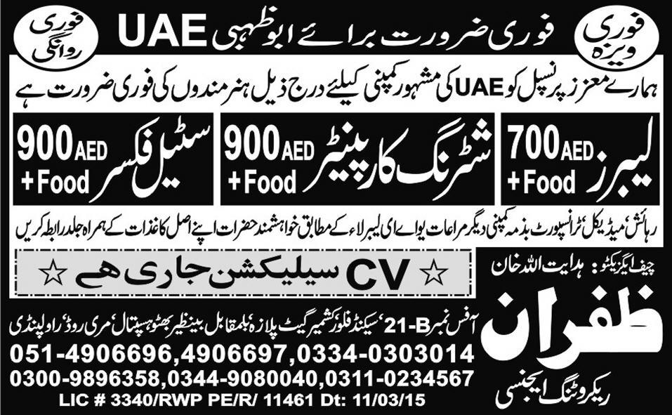 Labors, Shuttering Carpenter & Steel Fixer Jobs for UAE