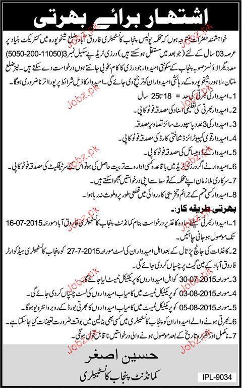 Tailors Job in Punjab Police Pnjab Constabulary