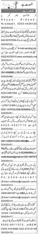 Cook, Chwkidars, Field Officers, Lady Secretary Wanted