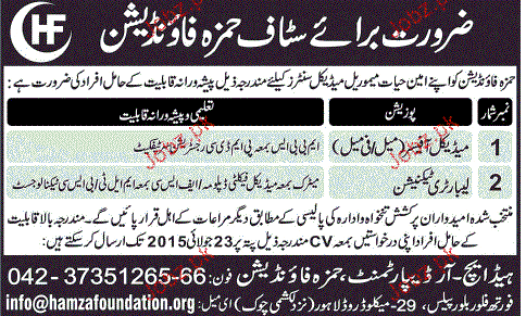 Medical Officers and Lab Technicians Job Opportunity