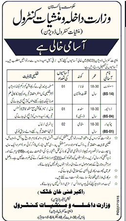 Assistants, Drivers and Chawkidars Job Opportunity