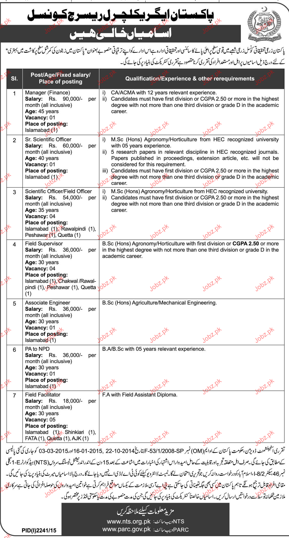 Field Officer, Manager,  Associate Engineers Job in PARC