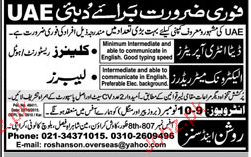 Cleaners, Data Entry Operators Job Opportunity