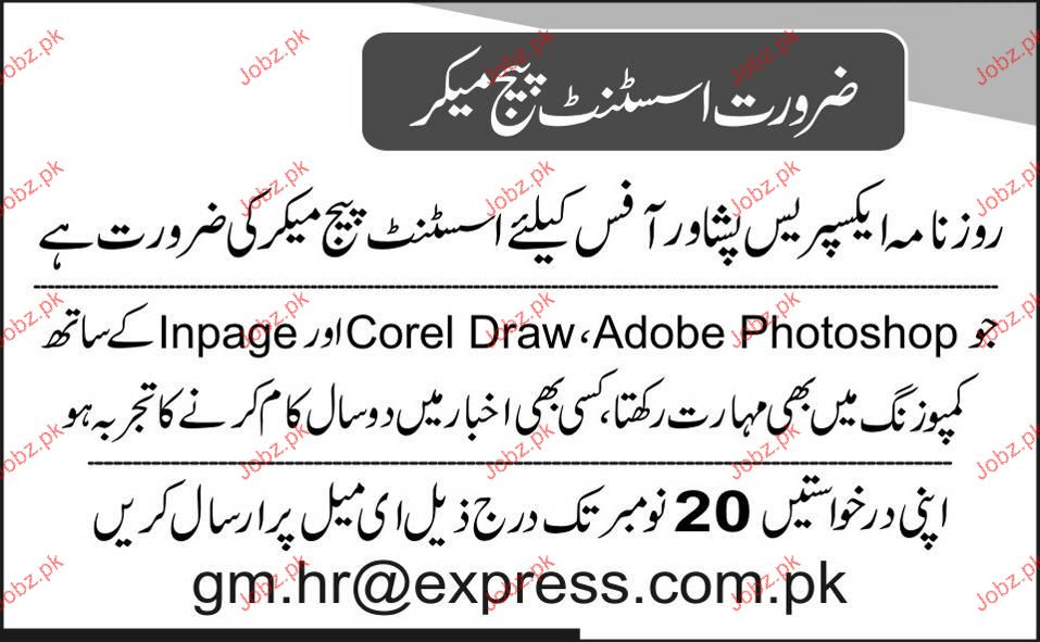 Assistant Page Makers Job Opportunity