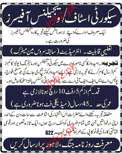 Vigilance Officers and Security Staff Job Opportunity