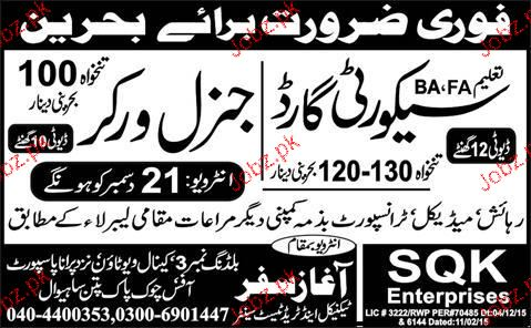 Gene Workers and Security Guards Job Opportunity