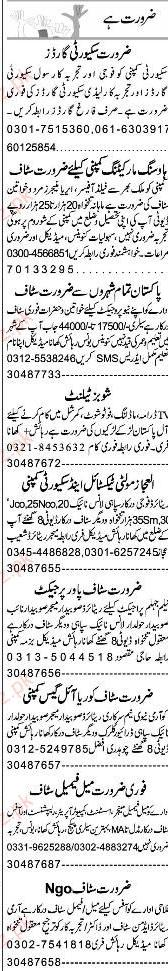 Field Officers, Security Guards, Area Manager Wanted