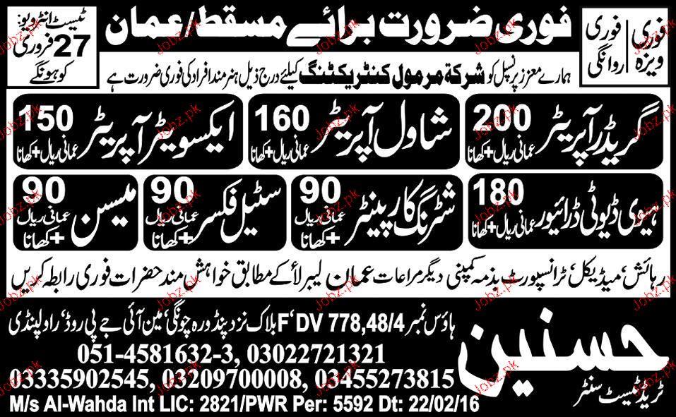 Shawal Operators, Grader Operators Job Opportunity
