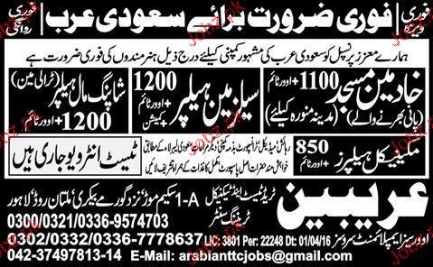 Khadmain Mosques, Salesmen Helpers Job Opportunity