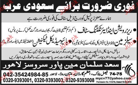 Reservation and Air Ticketing Staff and Salesmen Wanted