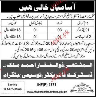 Field Workers and Naib Qasid Job in Agriculture Departmen
