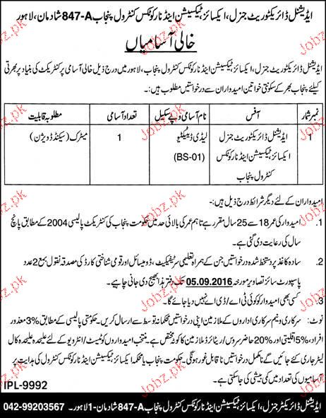 Lady Domestic Job in Excise and Taxation Department