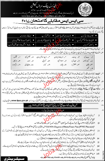 CSS Competitive Examination in Federal Public Service