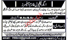 Agriculture Farm Officers Job Opportunity