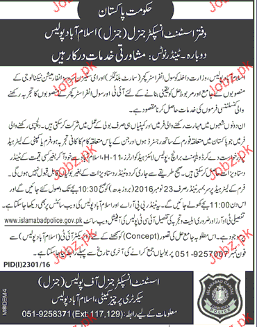Legal Consultants Job in Islamabad Police