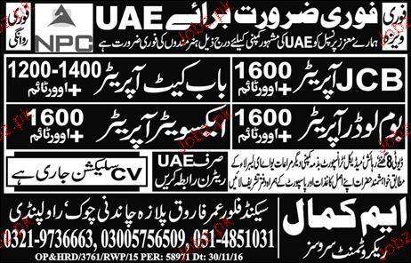JCB Operators, Bob Cat Operators Job Opportunity