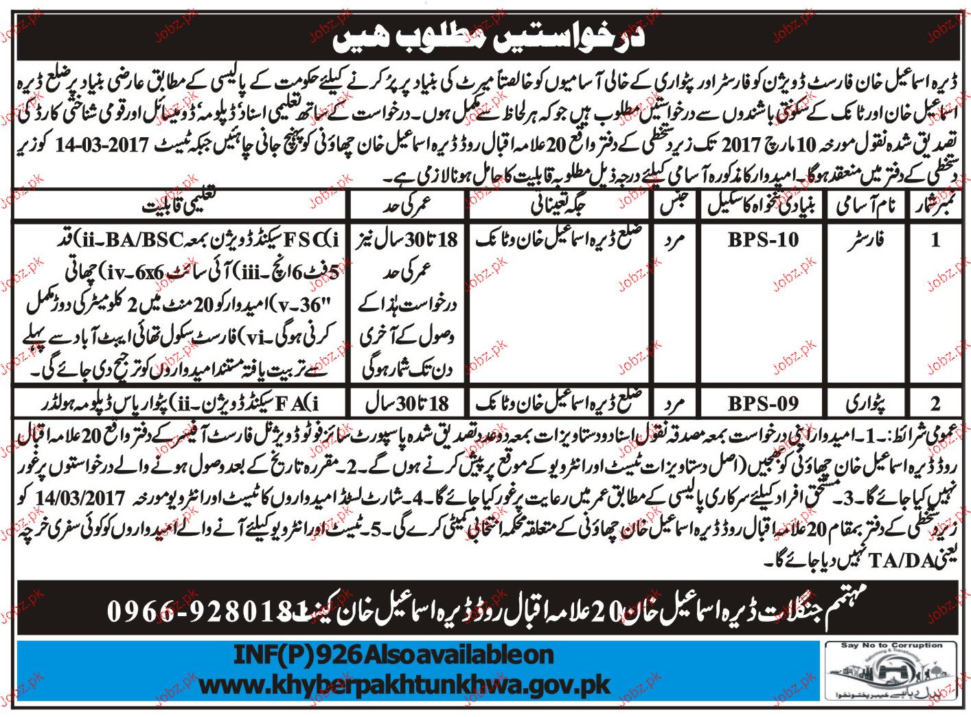 Foresters and Patwaris Job in Forest Department