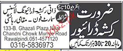 Rickshaw Drivers Job Opportunity