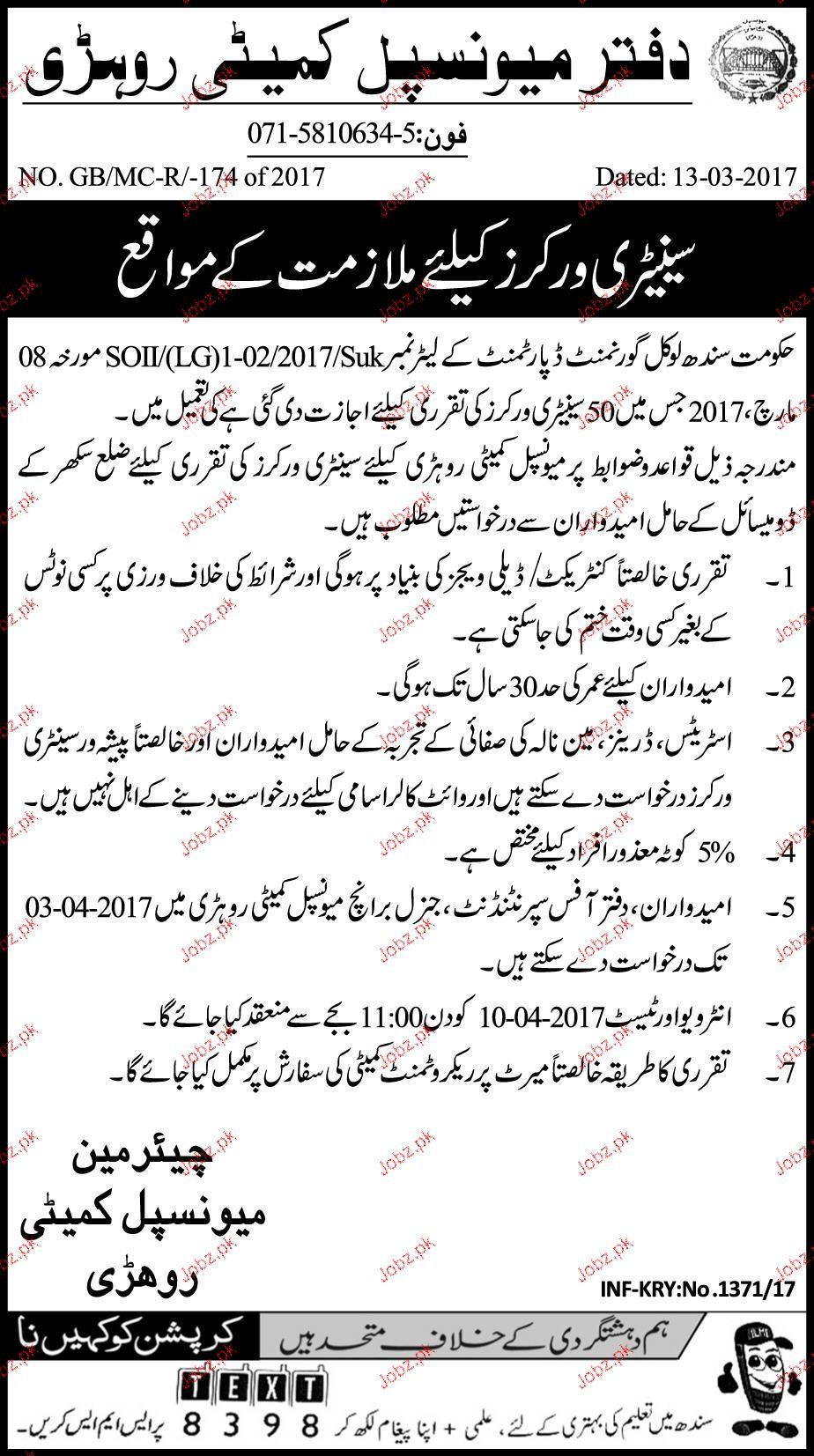 Sanitary Workers Job in Municipal Committee