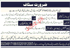 Supervisor, Cashiers and Sales Men Job Opportunity