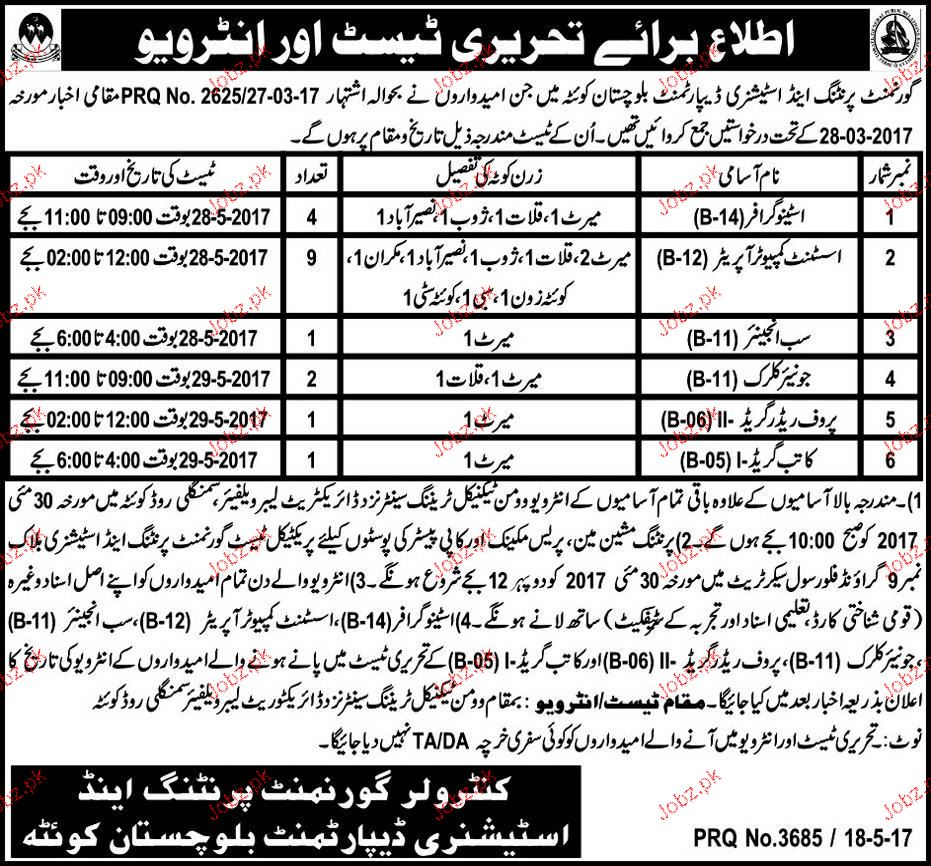Government Printing and Stationary Department Jobs