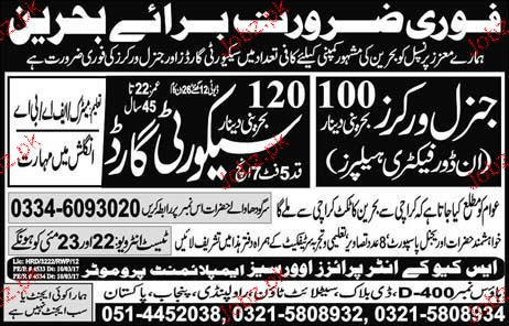 General Workers and Security Guards Job Opportunity