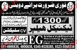 Technical Helpers Job Opportunity