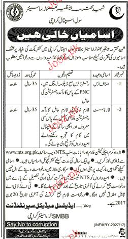 Shaheed Mohtarma Benazir Bhutto University Trama Center