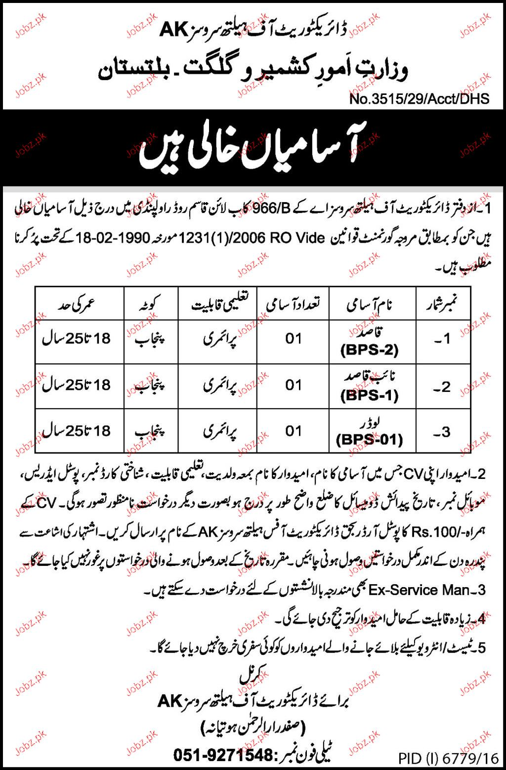 Directorate of Health Services Career Opportunity