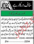 PIFFERS Security Company Jobs