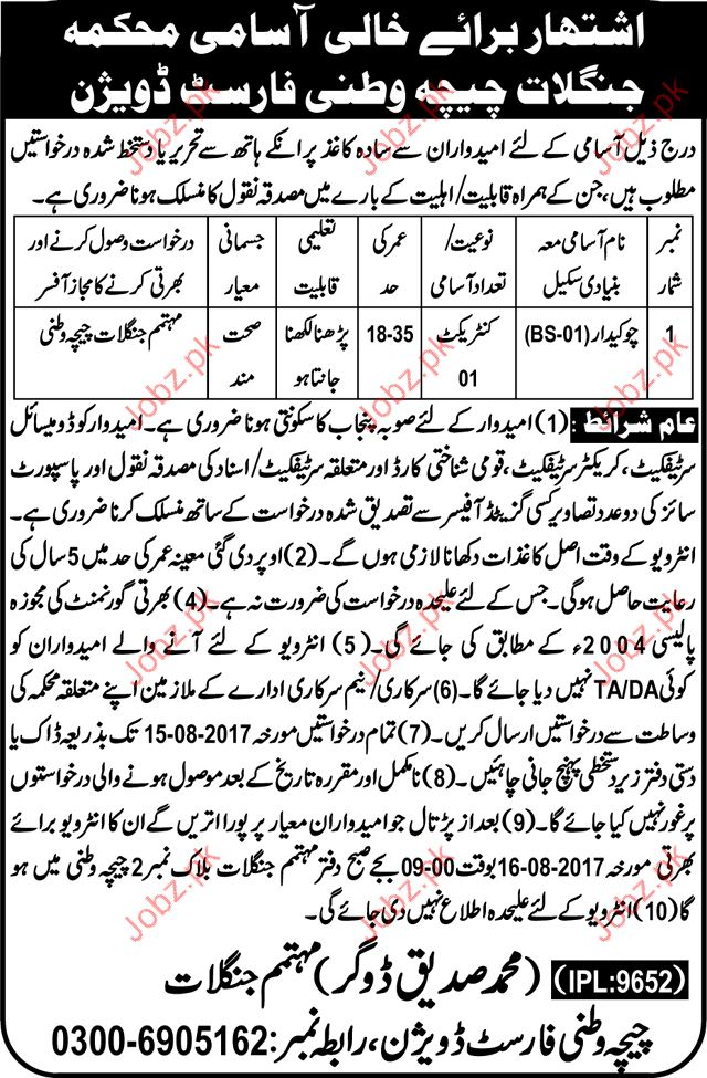 Forest Department Forest Division Required Watchman