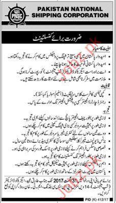Job in Pakistan National Shipping Corporation
