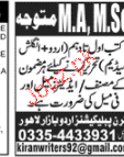 English Writers and Urdu Writers Job Opportunity
