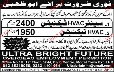 Senior HVAC Technicians and HVAC Technicians Wanted