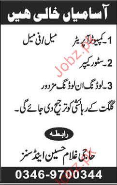 Haji Ghulam Hussain & Sons Required Computer Operator