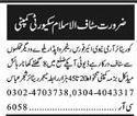 Alsalam Security Company  Jobs