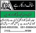 Fuji Security Staff Required  For Saif Security Company