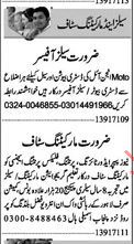 Moto Engine Oil Company Required Sales Officer