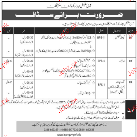 Army Selection and Recruitment Center Gilgit Jobs
