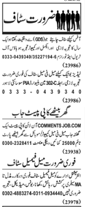 Boutique Staff & Office Staff Jobs in Lahore