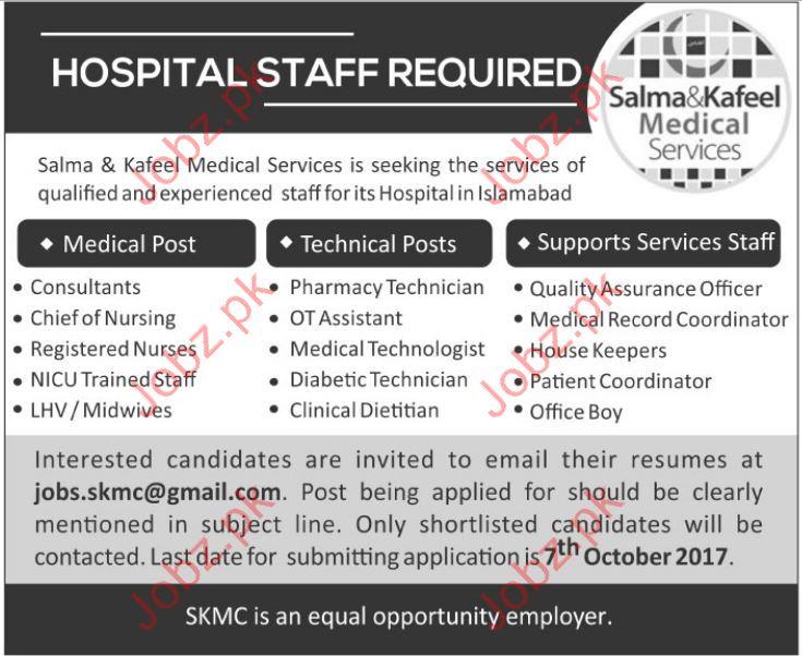 SKMC Salma & Kafeel Hospital Jobs in Islamabad 2017