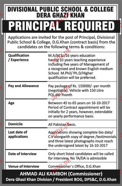 Divisional Public School  / College DPS Jobs