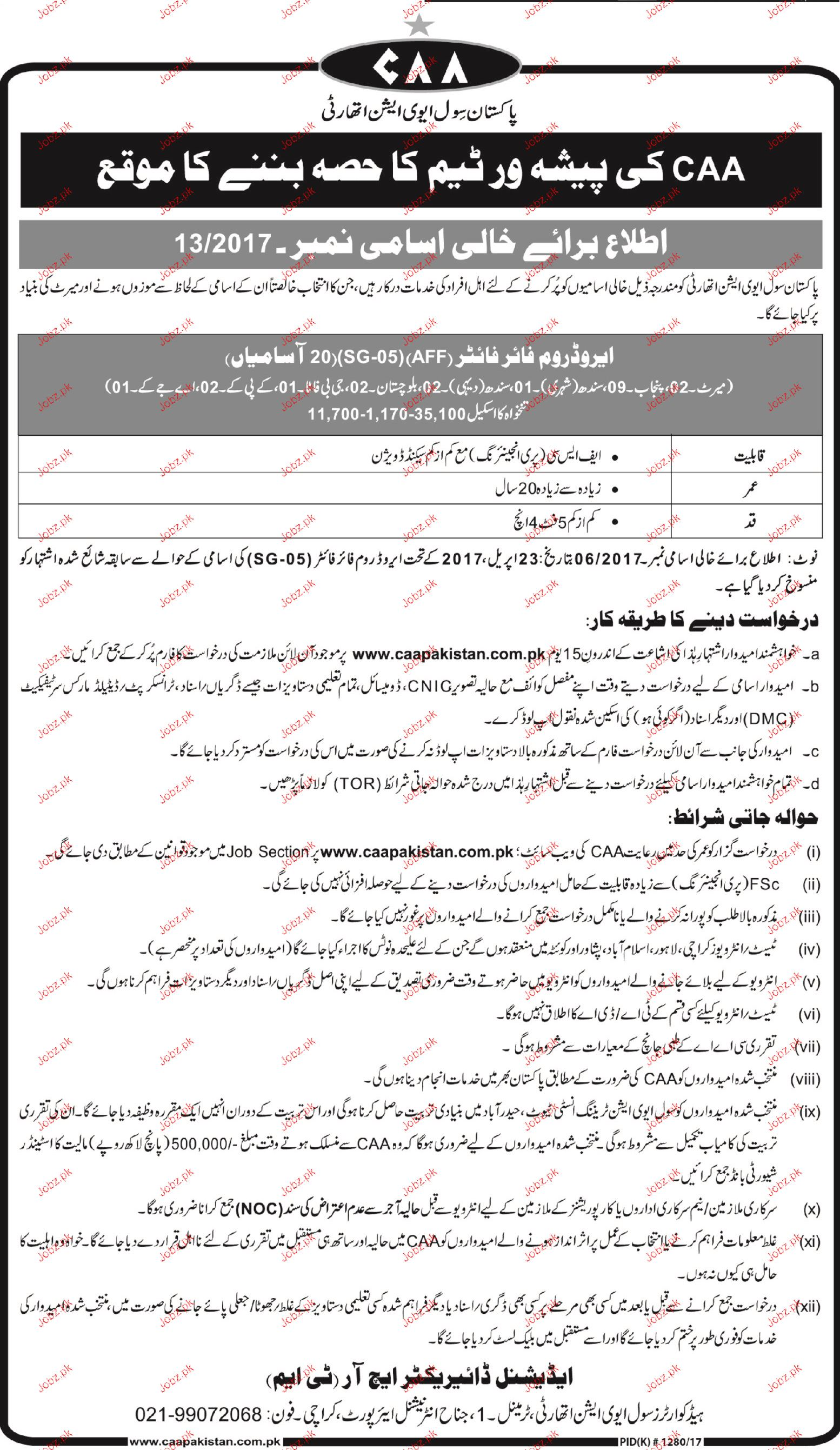 Pakistan Civil Aviation Authority CAA Jobs