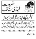 Female Office Staff Jobs Lahore
