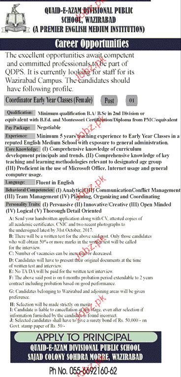 Quaid-E-Azam Divisional Public School Jobs