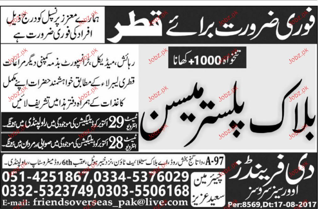 Mason Blocks and Mason Plasters Job Opportunity