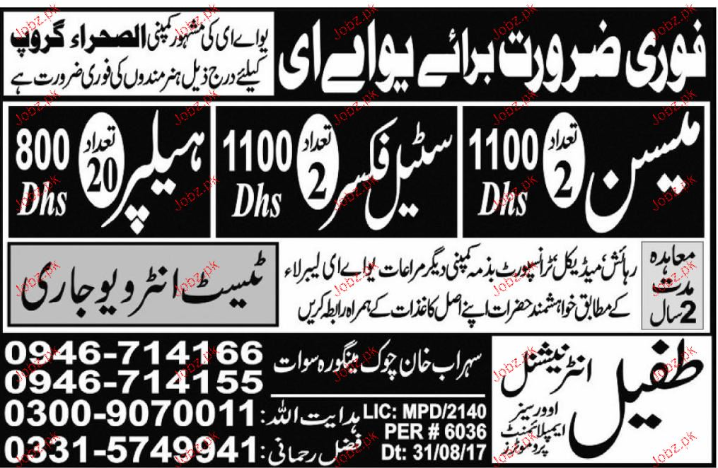 Mason, Steel Fixers and Helpers Job Opportunity
