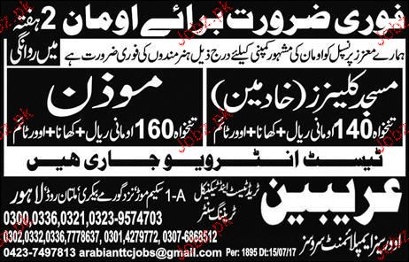 Moazan and Mosque Cleaners Job Opportunity