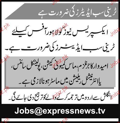 Trainee Sub Editors Job Opportunity